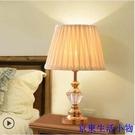 特惠 水晶檯燈臥室床頭燈創意溫馨浪漫歐式...
