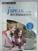 【書寶二手書T4/語言學習_RFC】iSpeak現代英語教材(進階篇)_4本合售_附殼_未拆