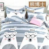 床包 / MIT台灣製造.天鵝絨單人床包枕套兩件組.熊博士 / 伊柔寢飾