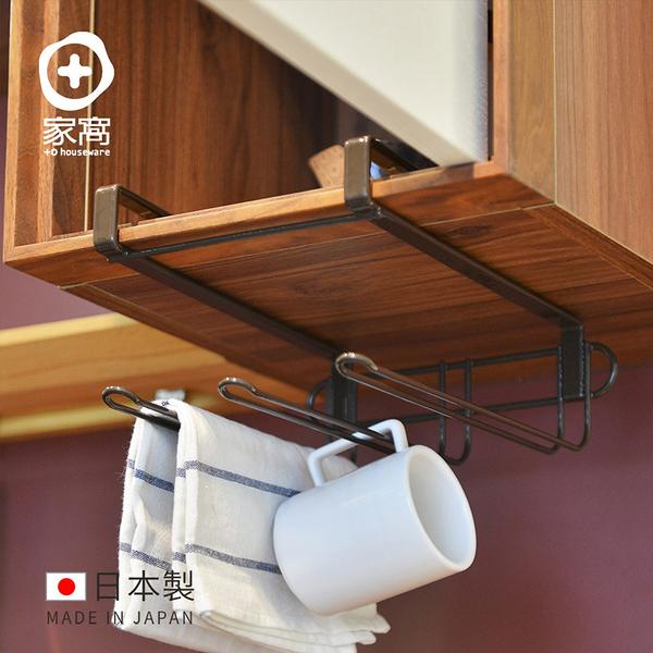 【+O家窩】日本製Layer免鑽櫥櫃下金屬抹布/杯子吊掛架(活動式/免釘/無痕/多功能/日製/進口/)