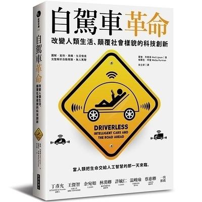自駕車革命(改變人類生活.顛覆社會樣貌的科技創新)