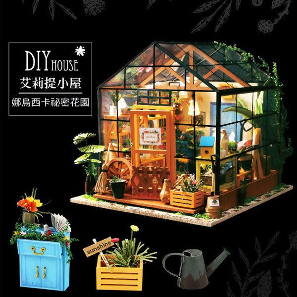 艾莉提 DIY小屋《娜烏西卡秘密花園》(購潮8)