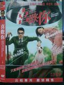 挖寶二手片-O11-015-正版DVD*港片【喜歡你】-金城武*周冬雨*楊祐寧