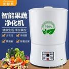 果蔬消毒機 家用臭氧果蔬消毒機食材凈化器 解毒機  【全館免運】