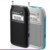 收音機老人便攜mp3戲曲播放機迷你小型袖珍式插卡半導體可充電調頻廣播 玩趣3C