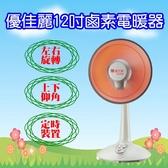 ^聖家^優佳麗12吋定時遠紅外線電暖器 HY-612【全館刷卡分期+免運費】