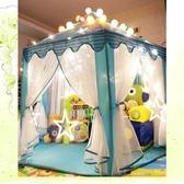 帳篷 兒童帳篷六角超大室內游戲屋公主寶寶過家家小孩玩具波波海洋球池 城市科技DF