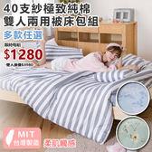 [SN]特殺價↘【任選】100%天然極緻純棉5x6.2尺雙人床包+舖棉兩用被套+枕套四件組(限2件內超取)