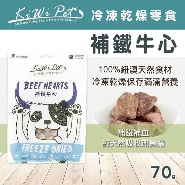 【毛麻吉寵物舖】KIWIPET 天然零食 狗狗冷凍乾燥系列 補鐵牛心-70g