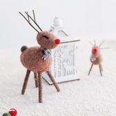 聖誕麋鹿聖誕節裝飾品聖誕節日擺件創意羊毛氈聖誕節小禮物禮品LXY4306【123休閒館】
