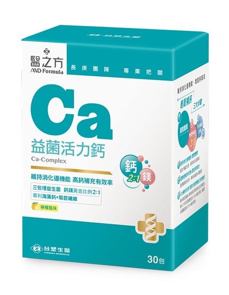 【二盒】台塑醫之方 益菌活力鈣複方粉末 30包/盒