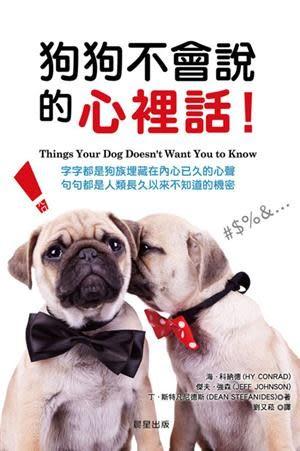 狗狗不會說的心裡話
