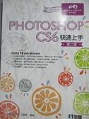 【書寶二手書T1/電腦_OMY】Photoshop CS6快速上手(第二版)(附範例光碟)_全華研究室, 王麗琴