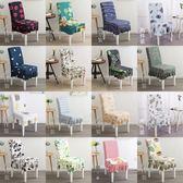 家用連體彈力椅套簡約通用酒店飯店餐廳加厚椅套凳子椅子套罩歐式【酷我衣櫥】