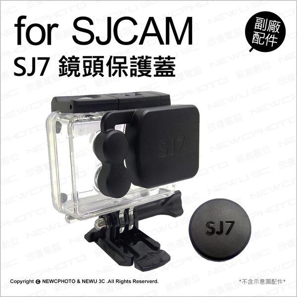 SJcam SJ7 鏡頭保護蓋 兩件裝 新版 防水殼鏡頭蓋 副廠配件 鏡頭蓋 防塵蓋★可刷卡★ 薪創數位