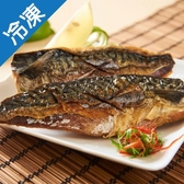 老饕最愛挪威鹽漬鯖魚片10片(140~180±10%/片)【愛買冷凍】