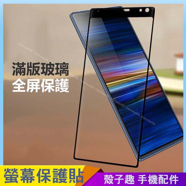 3D曲面保護貼 Sony Xperia 10 plus 1 L3 鋼化玻璃貼 滿版覆蓋 鋼化膜 XA1 XA2 plus 手機螢幕貼