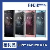 限量降價!現貨【優質福利機】Sony Xperia XA2 索尼 旗艦 Xa2 32G 單卡版 保固三個月 特價:4350元