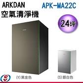 【信源】【阿沺ARKDAN】 空氣清淨機APK-MA22C