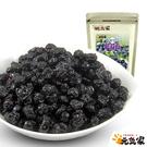 元氣家 藍莓乾(200g)...