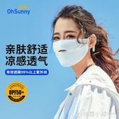 ohsunny防曬口罩女夏天薄款透氣全臉防紫外線黑色護臉部遮陽面罩 格蘭小舖