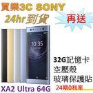 SONY XA2 Ultra 手機,送 32G記憶卡+空壓殼+玻璃保護貼,24期0利率,聯強代理 SONY H4233