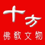 十方佛教文物中心