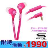 江南大叔代言 SOUL x PSY【粉】聯名款 K-POP 附麥克風 入耳式耳機 耳機麥克風