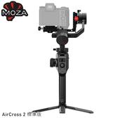 EGE 一番購】MOZA 魔爪【AirCross 2 標準版】相機電控手持穩定器 載重3.2kg【台灣公司貨】