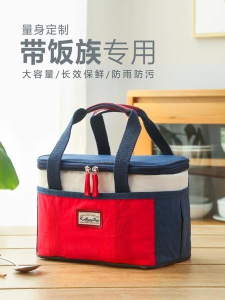 保溫袋 飯盒袋子保溫大號鋁箔加厚手提便當包可愛大容量上班帶飯的手提袋