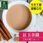 歐可茶葉 真奶茶 紅玉拿鐵無糖款(10包/盒)