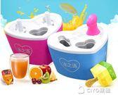 冰棒機三孔冰激凌家用自動兒童雪糕機冰棒機水果冰淇淋         ciyo黛雅