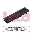 全新電池ASUS華碩 ASUS ML31-1005 ML32-1005  R105 1005PX 1101HA 黑色6芯