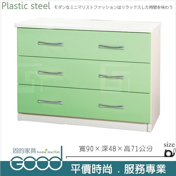《固的家具GOOD》042-08-AX (塑鋼材質)3尺三斗櫃-綠/白色【雙北市含搬運組裝】