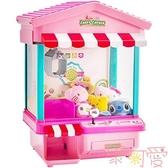 迷你抓娃娃機夾公仔投幣游戲機小型家用電動兒童玩具【聚可愛】