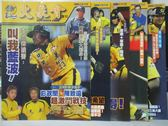 【書寶二手書T4/雜誌期刊_PAX】大象會_2005/5~9月間_共5本合售_叫我藍波等