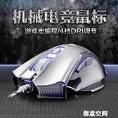 新盟 曼巴狂蛇宏編程機械游戲鼠標台式筆記本電腦有線電競 創意空間