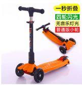 兒童滑板車2-4-6-9歲小孩三四輪折疊閃光輪滑滑踏板車寶寶溜溜車