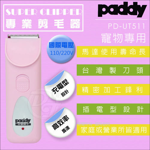 《一打就通》台菱牌 插電型寵物電動剪毛器 PD-UT511 ∥寵物專用∥台灣製造∥