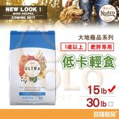 NEW美士大地極品-低卡輕食配方 15LB【寶羅寵品】