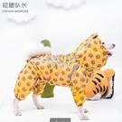 快速出貨狗雨衣全包裹防水雨衣狗狗雨衣小型犬薩摩耶柯基夏季衣服泰迪