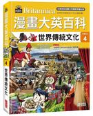 漫畫大英百科【文明文化4】:世界傳統文化