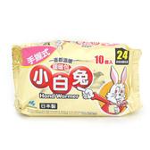 日本 桐灰 小白兔暖暖包-手握式24H 10片入【新高橋藥妝】