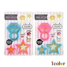 i color 烘焙料理餅乾模型(星星&戒指)