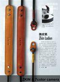 《7color camera》Zkin Ladon 真皮減壓相機背帶 -『橄欖黑、柚子黃、柑橘橙』『滿千折百-限時限量』