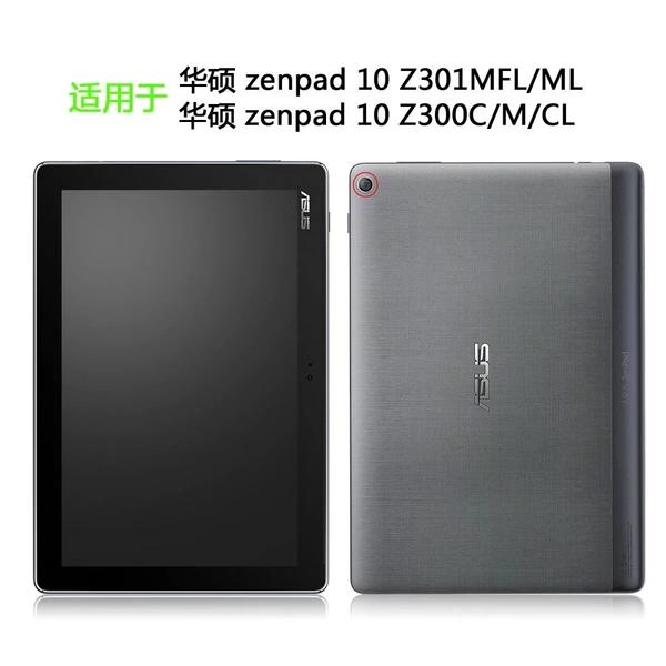 88柑仔店~華碩Zenpad 10 Z301MFL保護套Z301ML平板電腦皮套Z301平板殼套