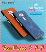 【萌萌噠】ASUS ZenFone3 (5.5吋) ZE552KL逸彩系列 超薄纖維純色貼皮保護殼 全包黑邊矽膠 手機殼