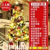 聖誕樹 【台灣現貨24小時出貨】2.1米聖誕樹聖誕樹套餐 聖誕節裝飾品 場景佈置 Igo麥吉良品大購物