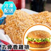 去骨香雞排(5片)500g 香雞堡夾層[CO17282]炸物 冷凍配送千御國際
