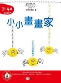 書立得-小小畫畫家(3~4歲)(B6182-1)